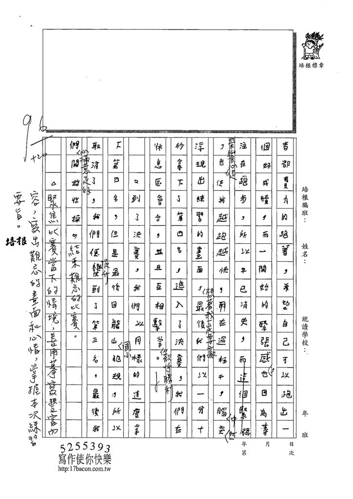 109W6203陳品叡 (2).tif