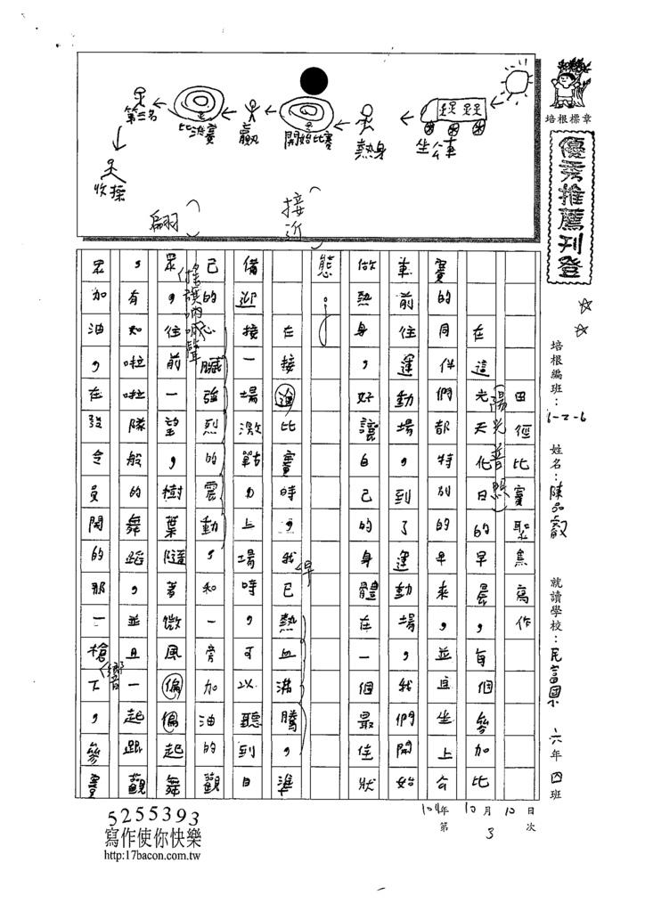109W6203陳品叡 (1).tif