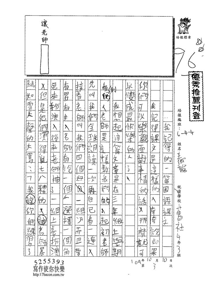 109W4203王御龍 (1).tif