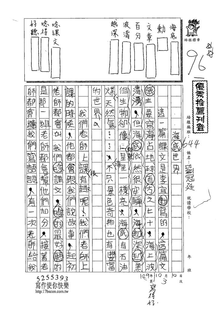 109W4203劉冠廷 (1).tif