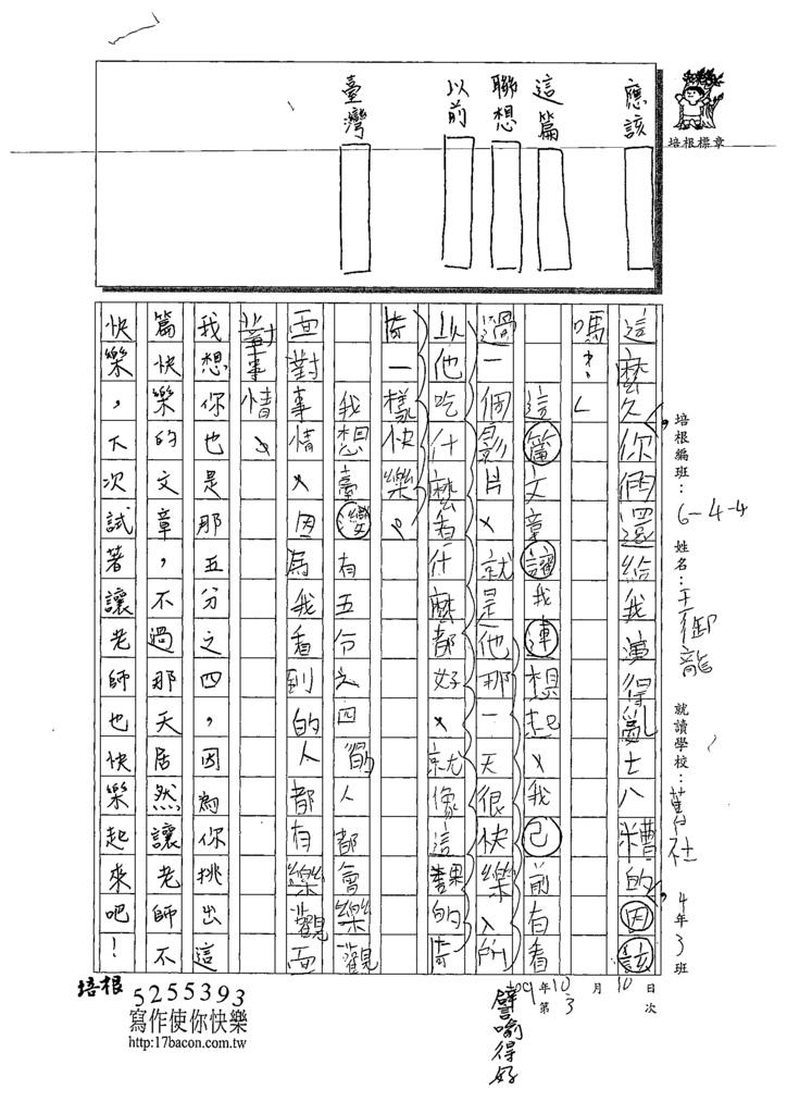 109W4203王御龍 (2).tif
