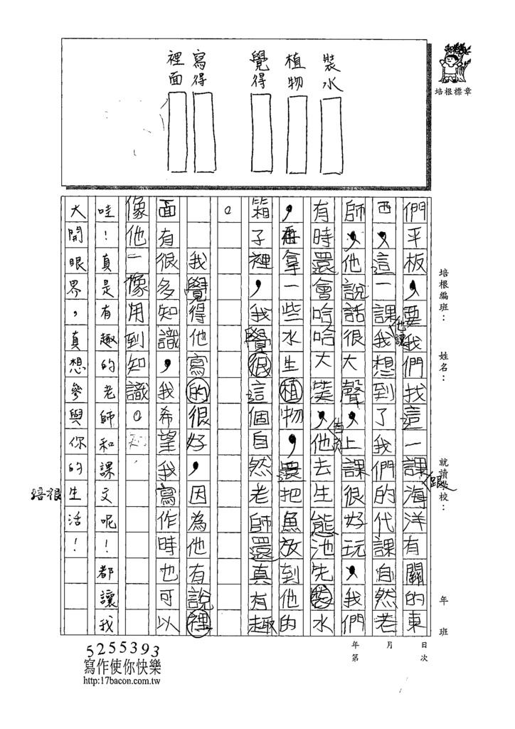 109W4203劉冠廷 (2).tif