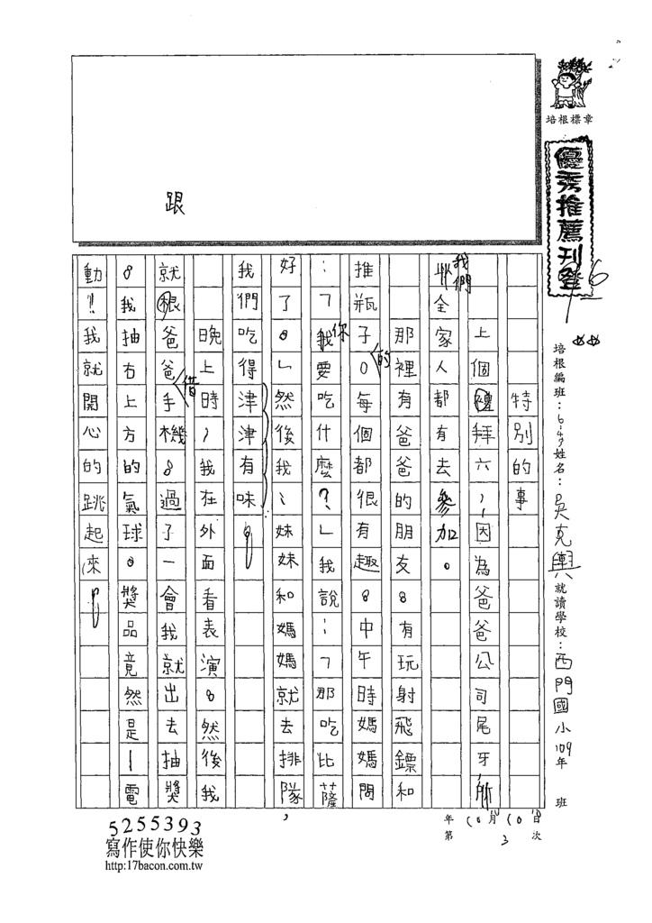 109W3203吳克輿 (1).tif