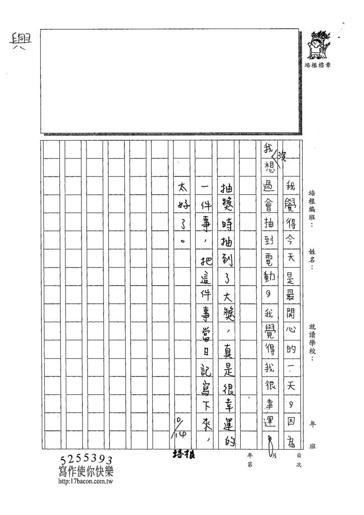109W3203吳克輿 (2).tif