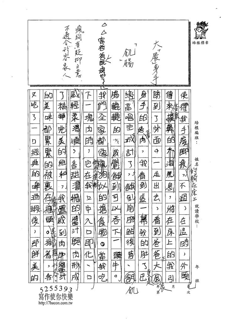 109W6203施佾承 (2).tif
