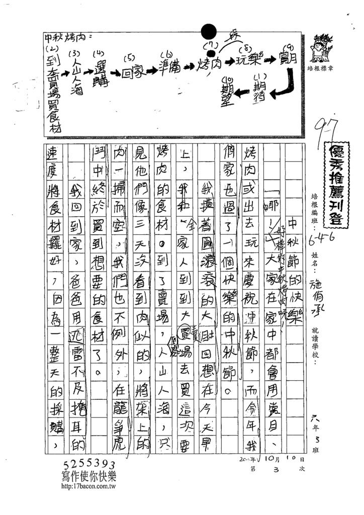 109W6203施佾承 (1).tif