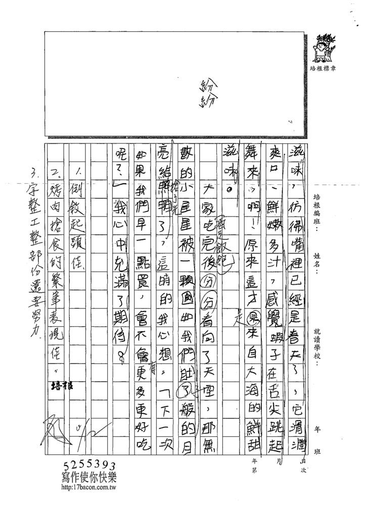 109W6203施佾承 (3).tif