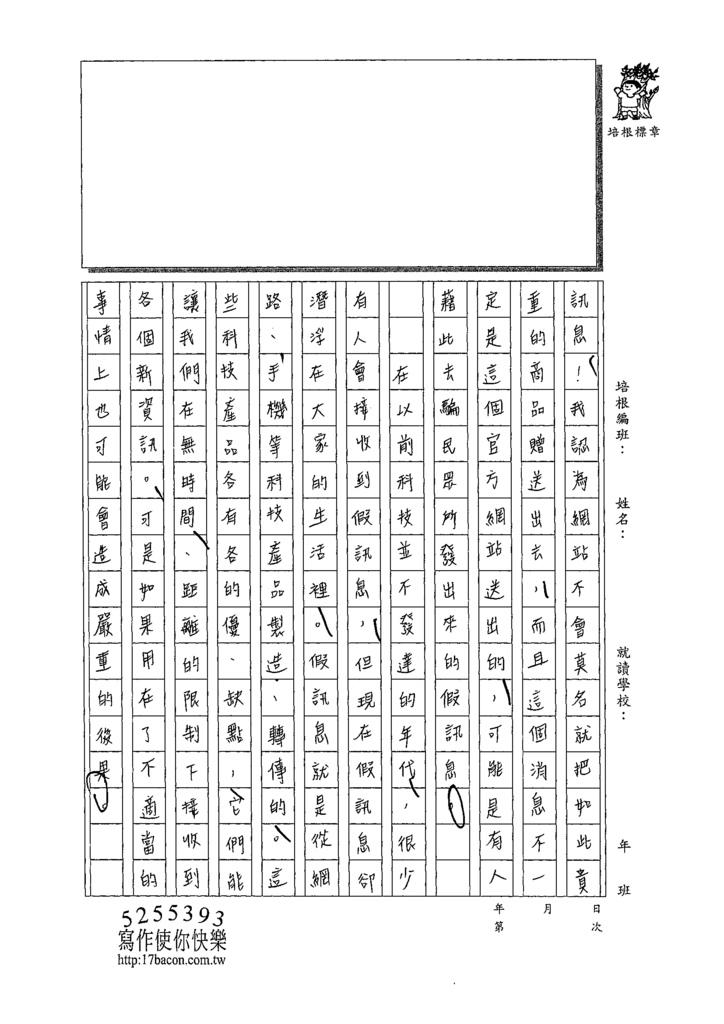 109WE202林莉菁 (2).tif
