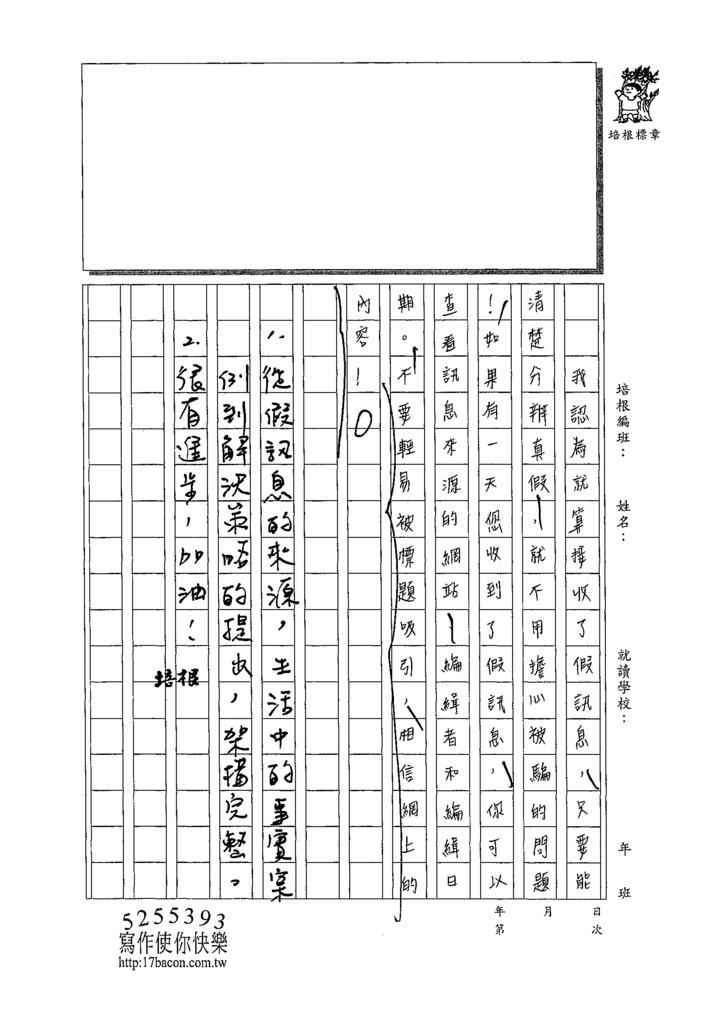 109WE202林莉菁 (3).tif