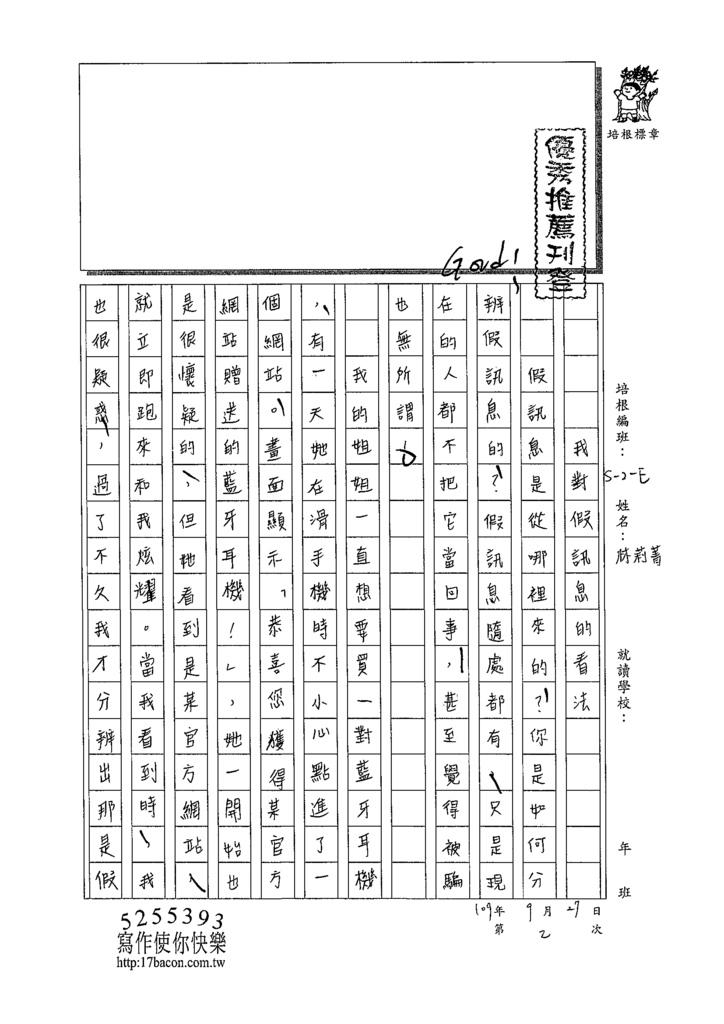 109WE202林莉菁 (1).tif