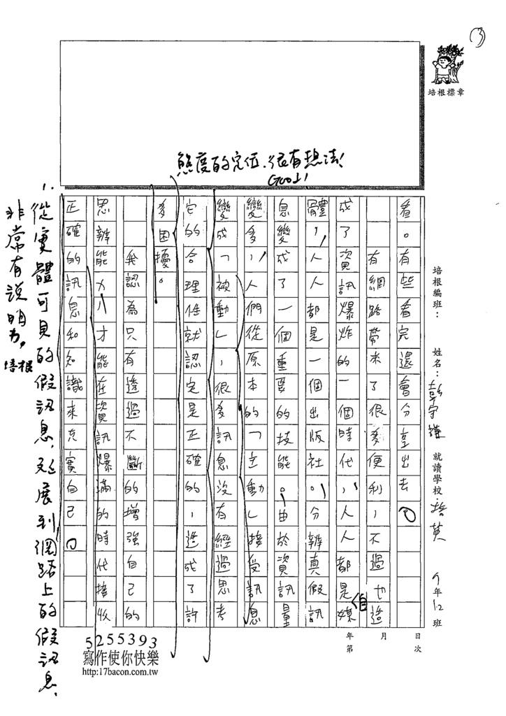 109WE202彭宇謙 (3).tif