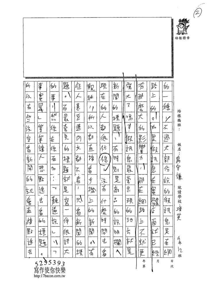 109WE202彭宇謙 (2).tif