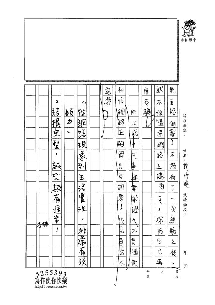 109WE202戴妤婕 (3).tif
