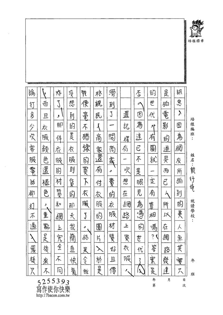 109WE202戴妤婕 (2).tif