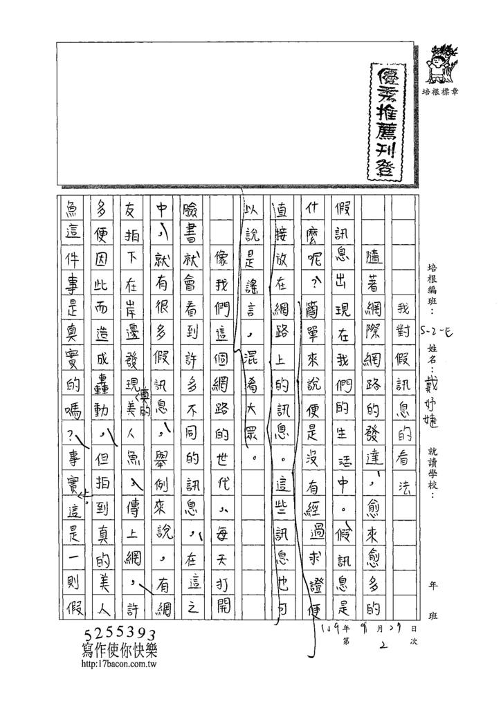 109WE202戴妤婕 (1).tif