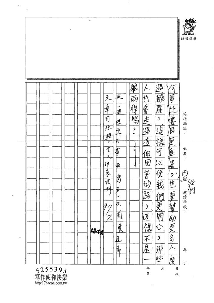 109W4203巫姵妮 (3).tif