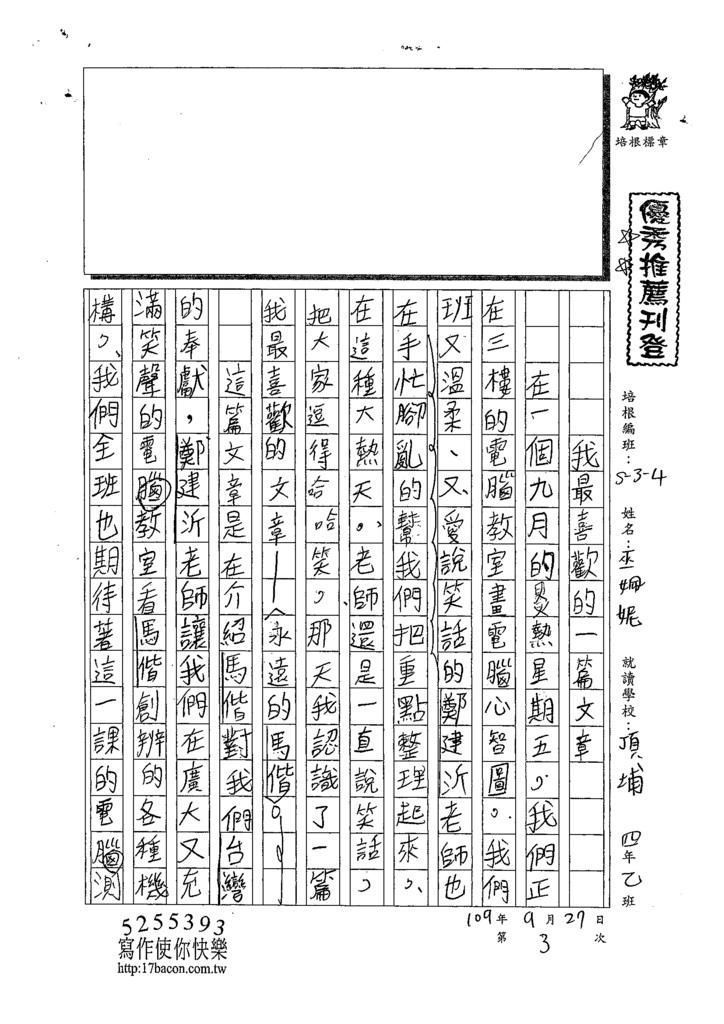 109W4203巫姵妮 (1).tif