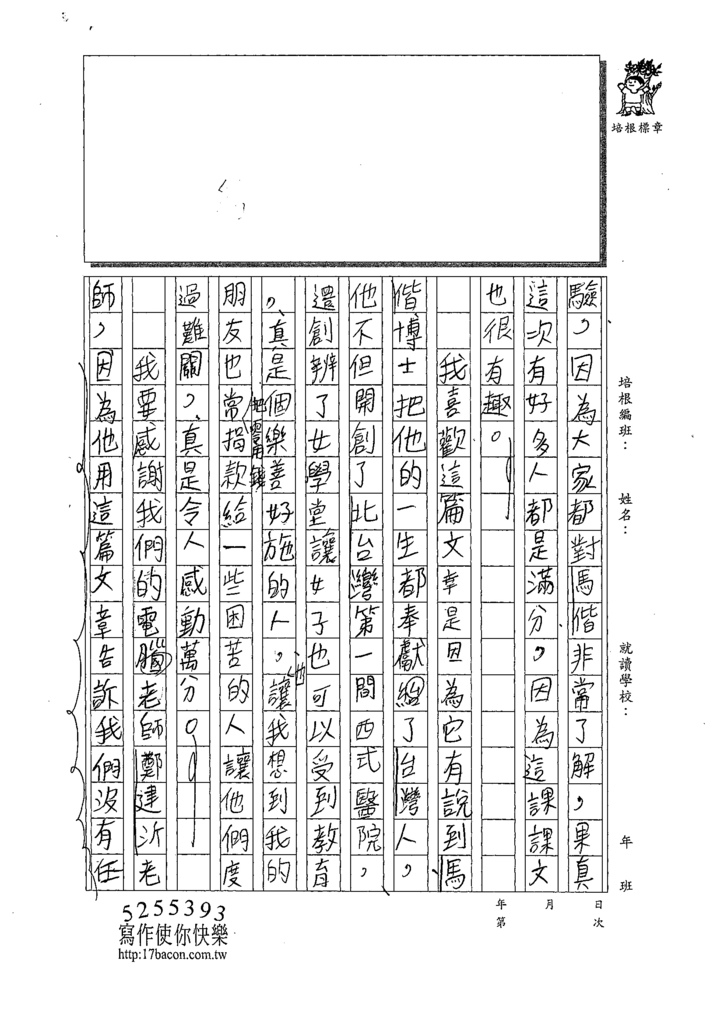 109W4203巫姵妮 (2).tif