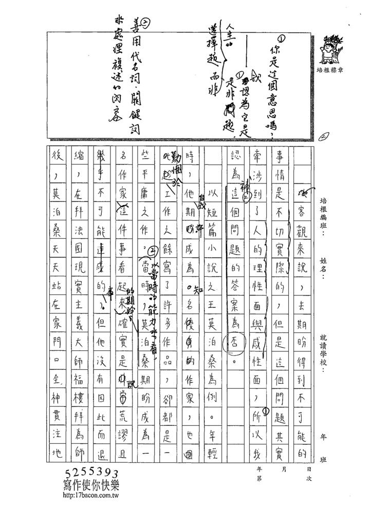 109WH202曾栩芳 (2).tif