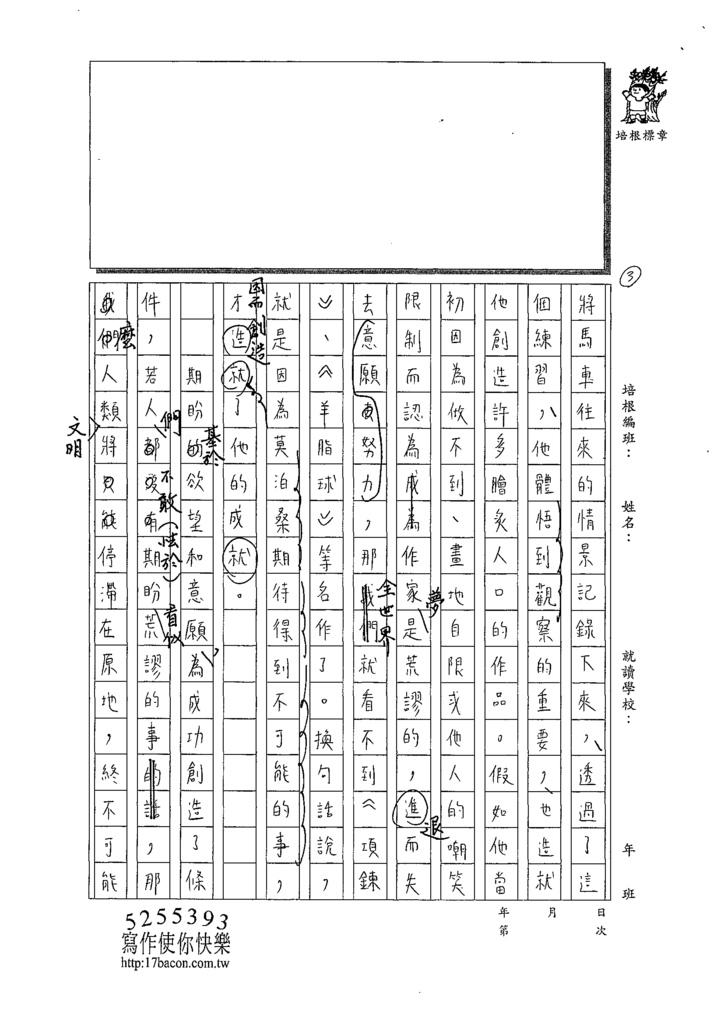 109WH202曾栩芳 (3).tif