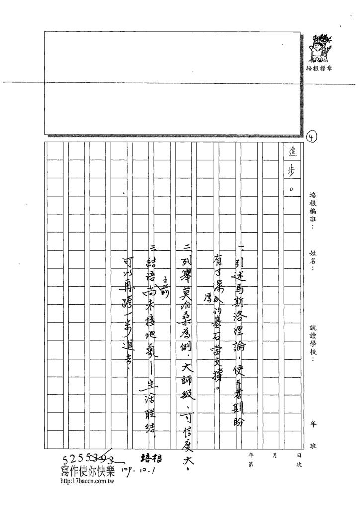 109WH202曾栩芳 (4).tif