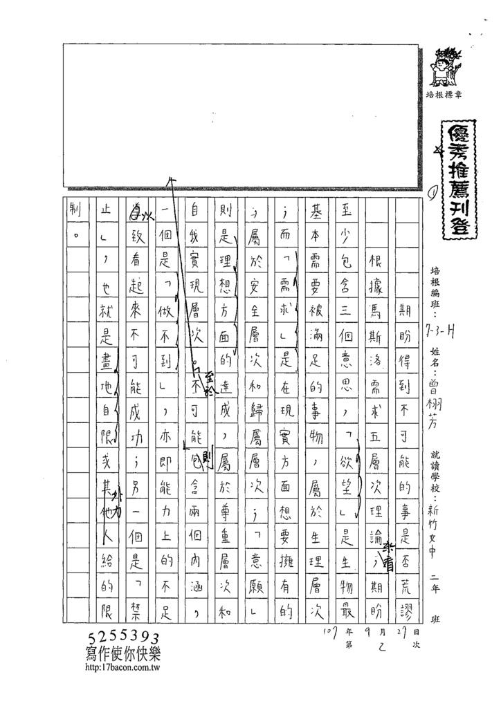109WH202曾栩芳 (1).tif