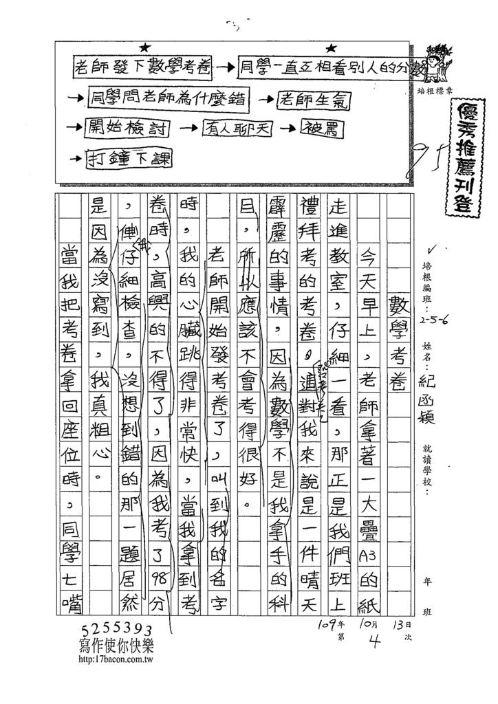 109W6104紀函穎 (1).tif