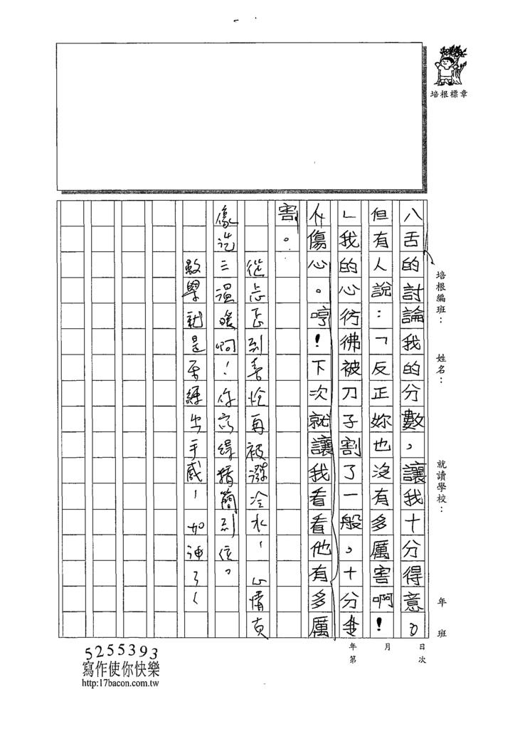 109W6104紀函穎 (2).tif
