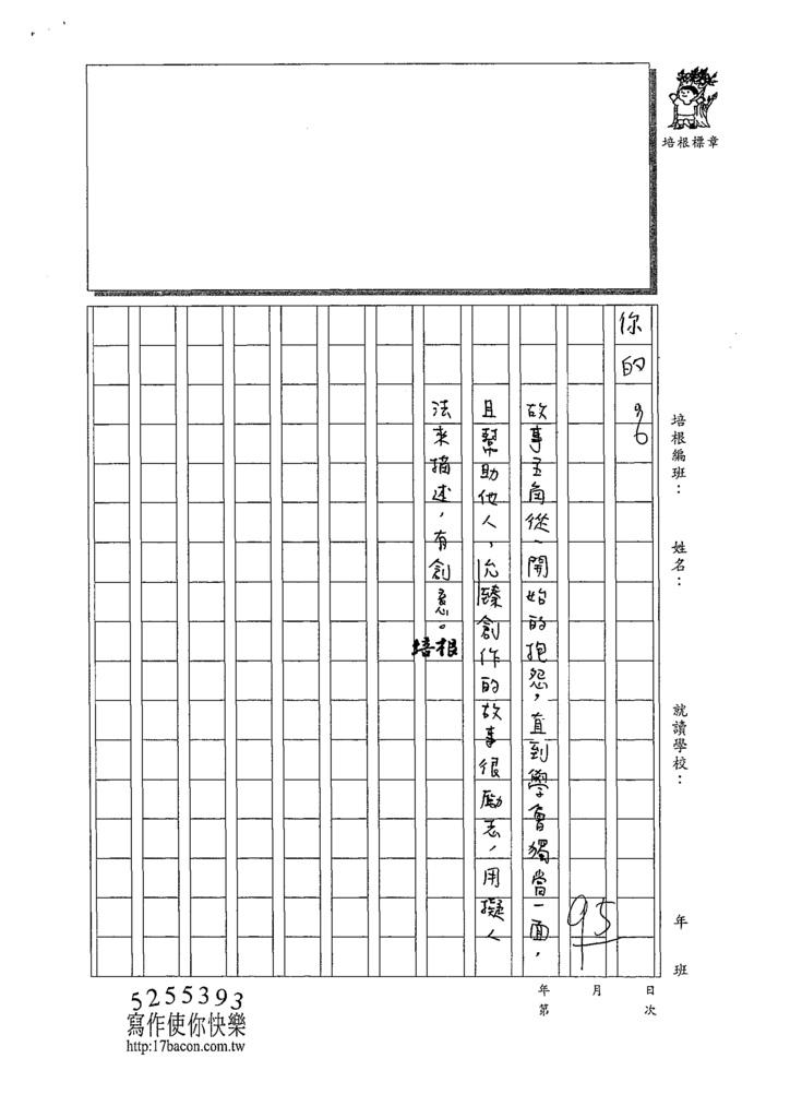 109W42024張○臻 (4).tif