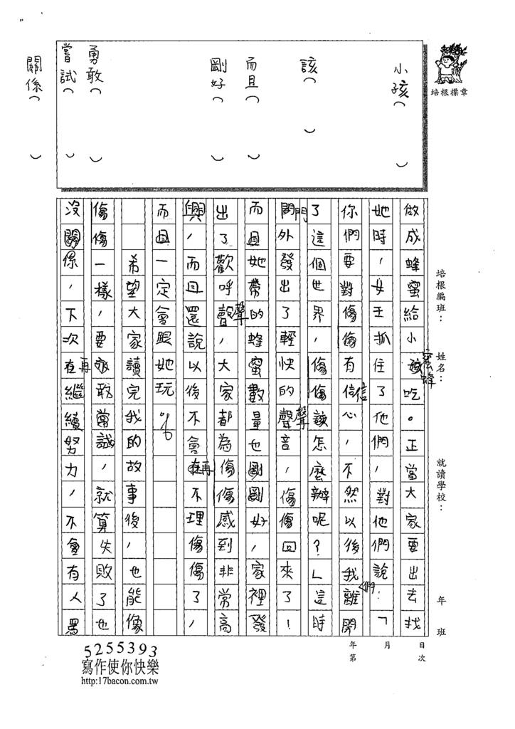 109W42024張○臻 (3).tif