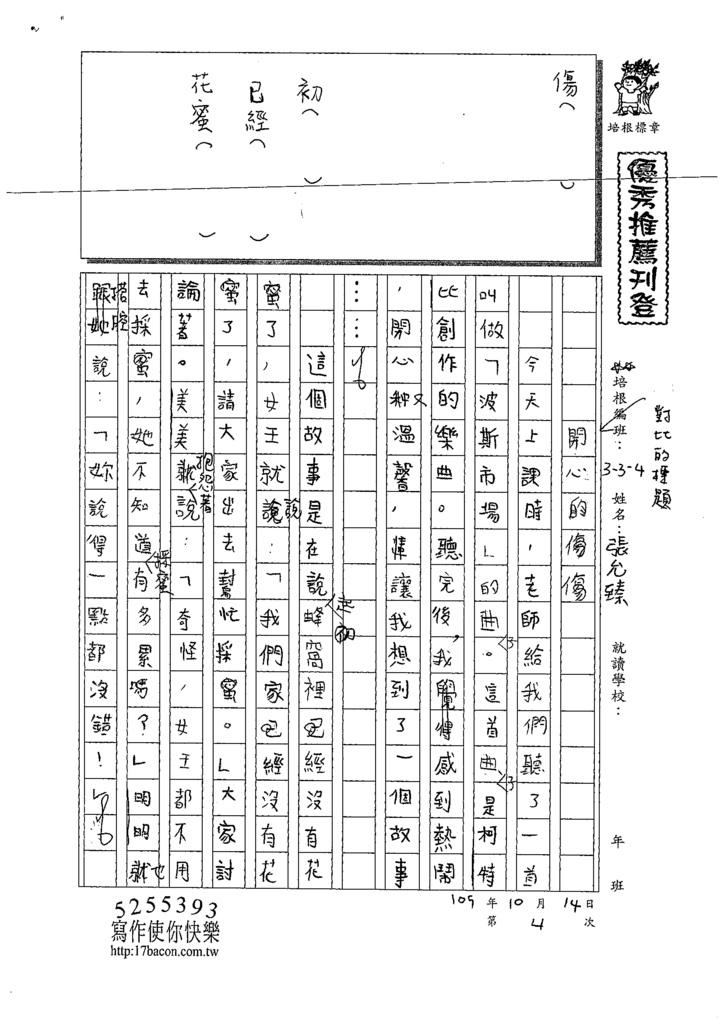 109W42024張○臻 (1).tif