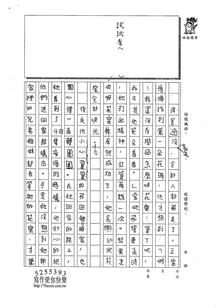 109W42024張○臻 (2).tif