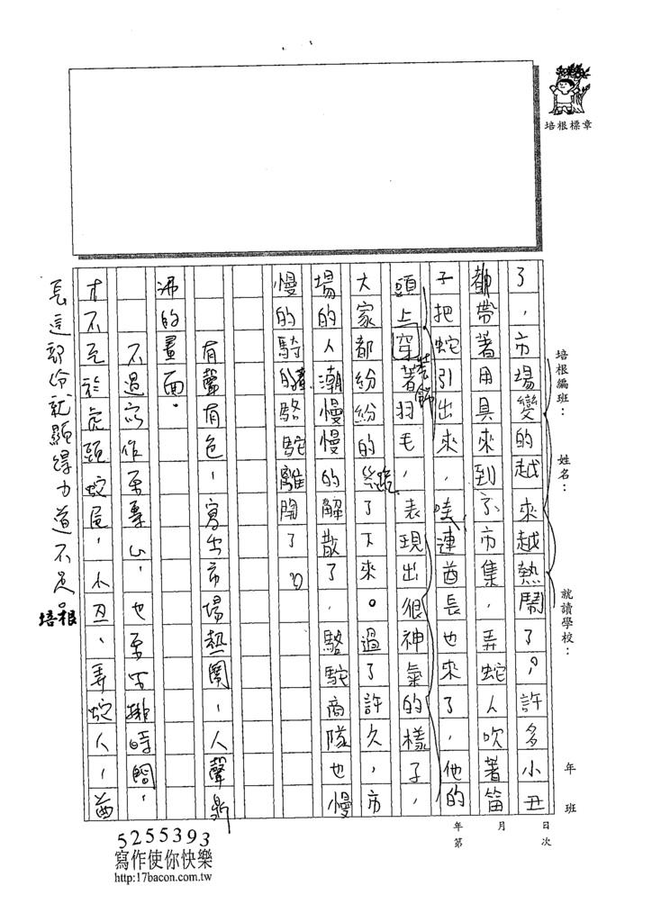 109W4204彭○諺 (2).tif