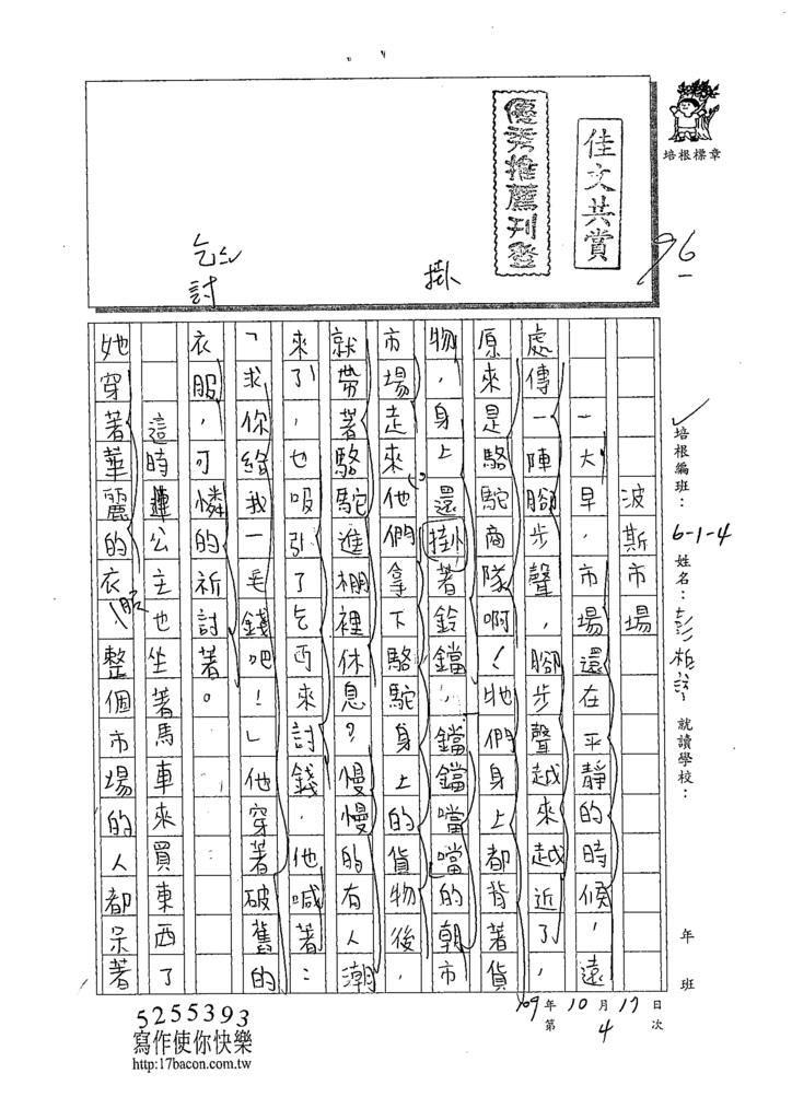 109W4204彭○諺 (1).tif
