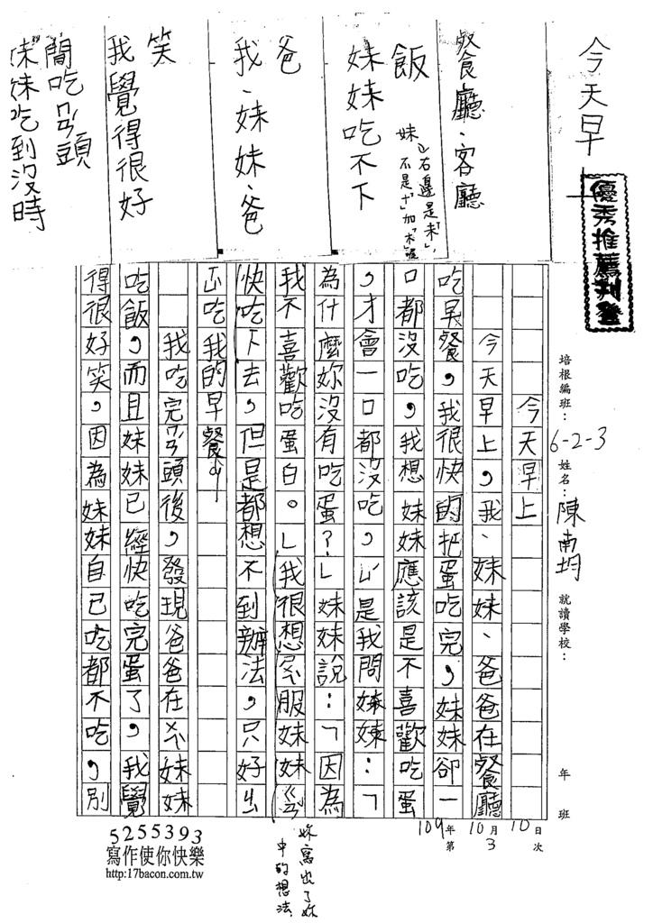 109W3203陳○均 (1).tif