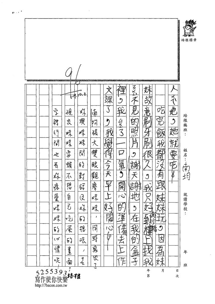 109W3203陳○均 (2).tif