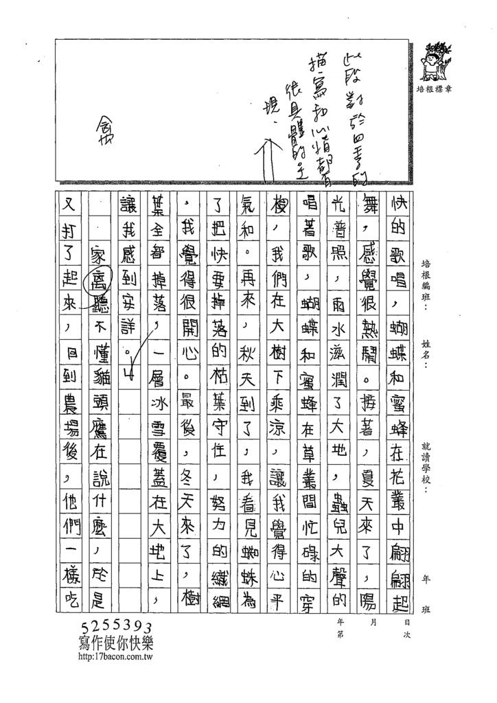 109W5203莊○璇 (2).tif