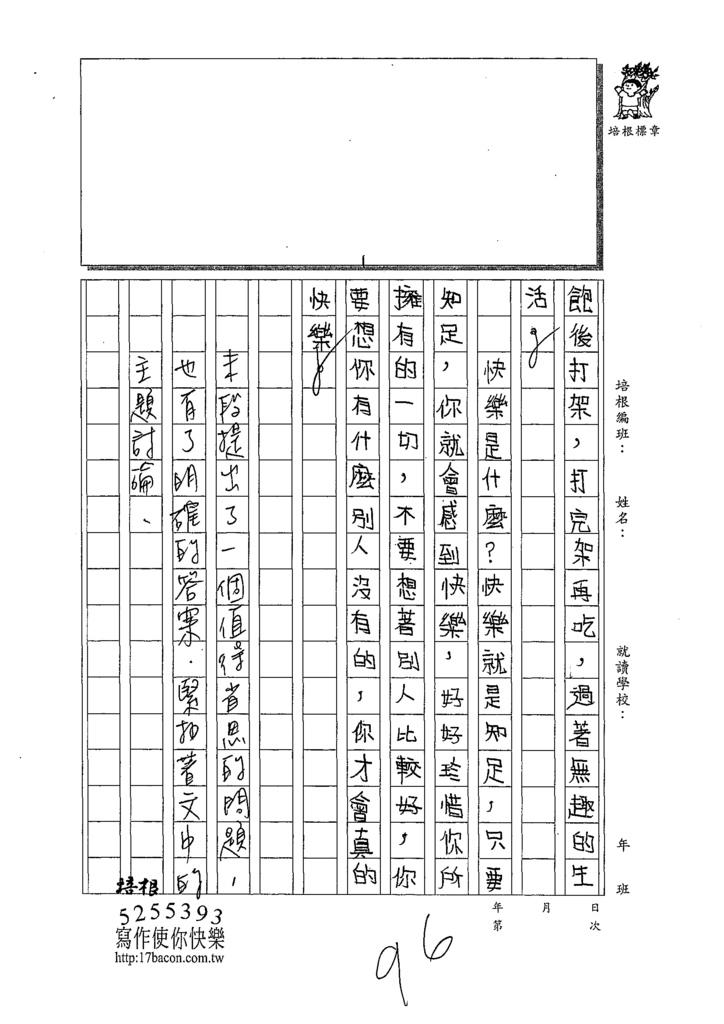 109W5203莊○璇 (3).tif