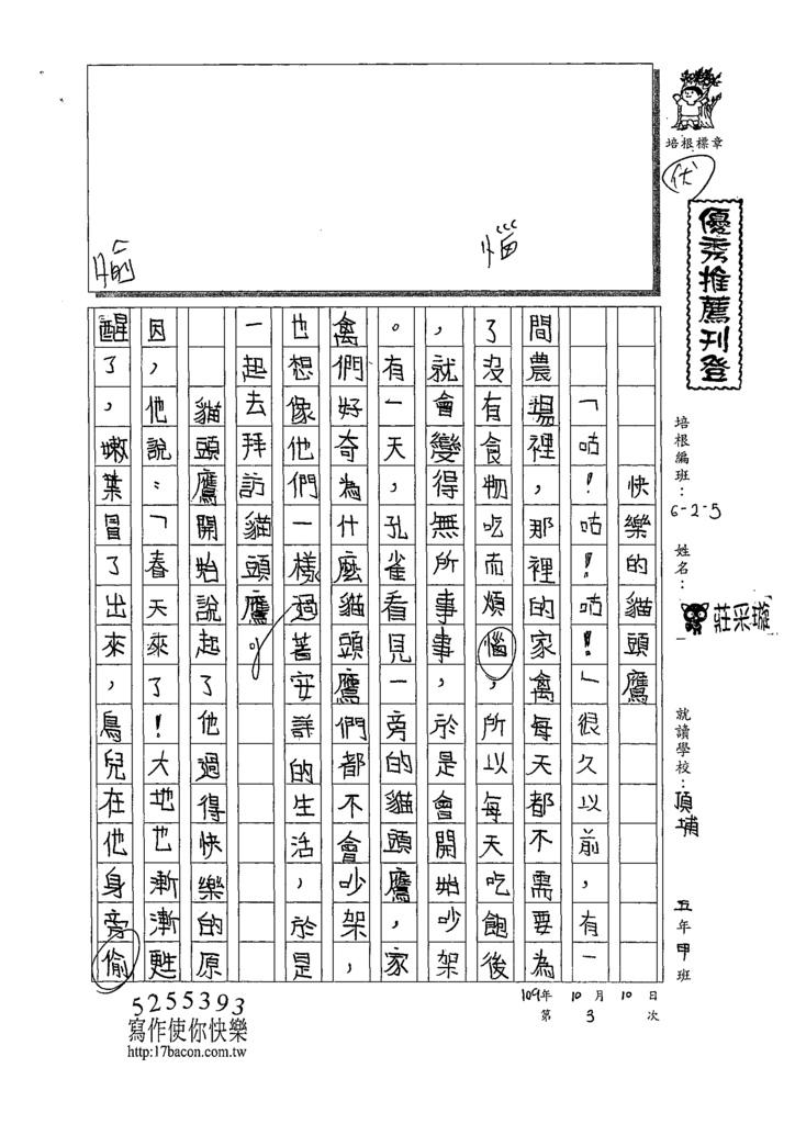 109W5203莊○璇 (1).tif