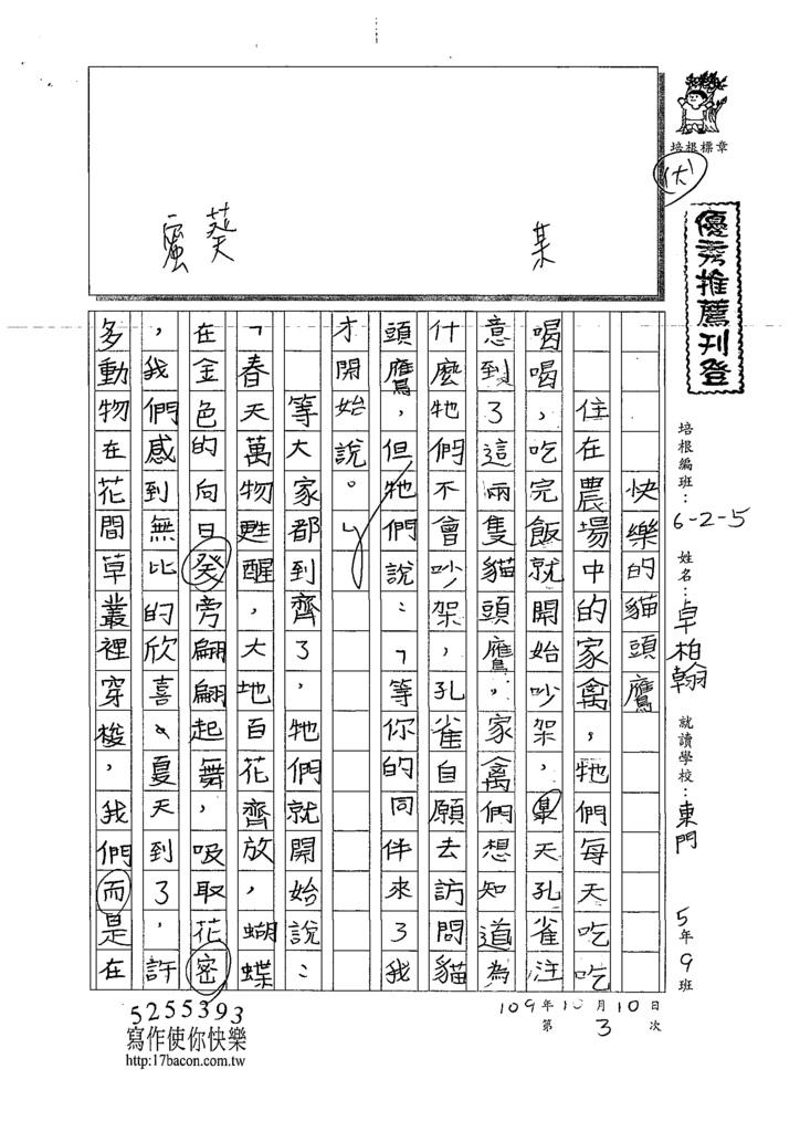 109W5203卓○翰 (1).tif