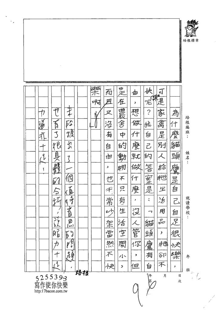 109W5203卓○翰 (3).tif
