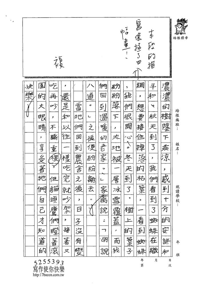 109W5203卓○翰 (2).tif