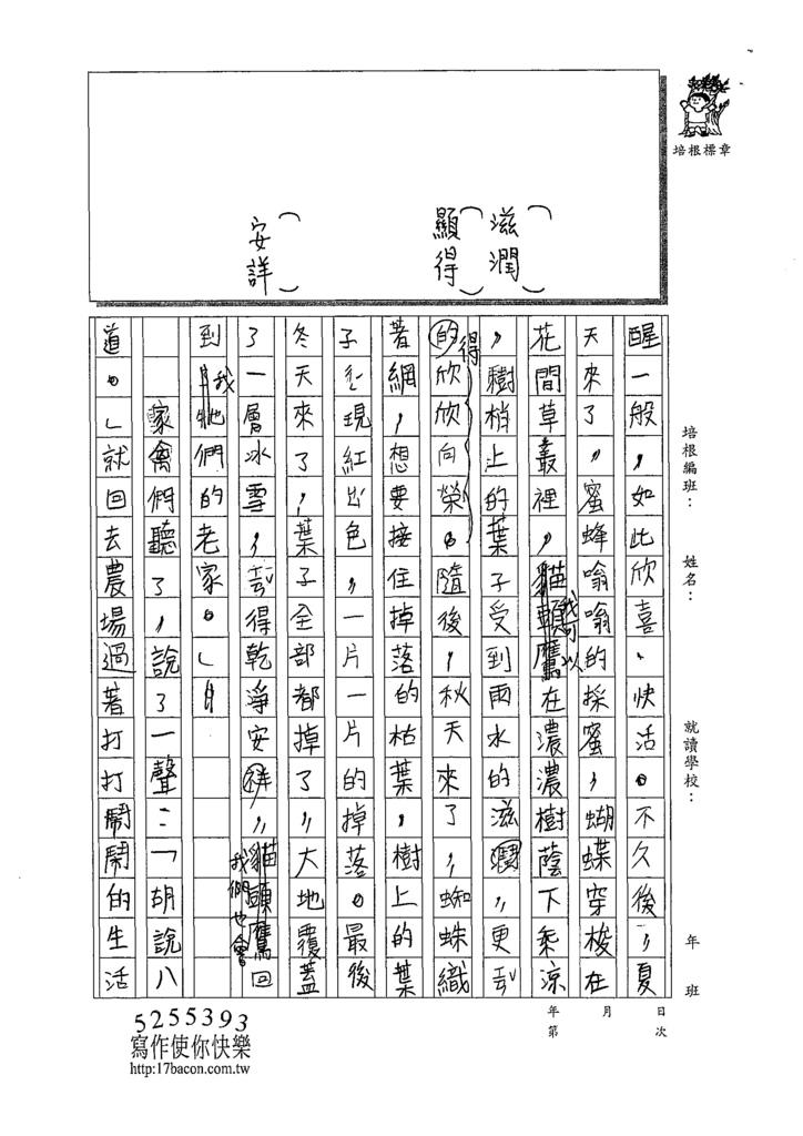 109W5203黃○恩 (2).tif