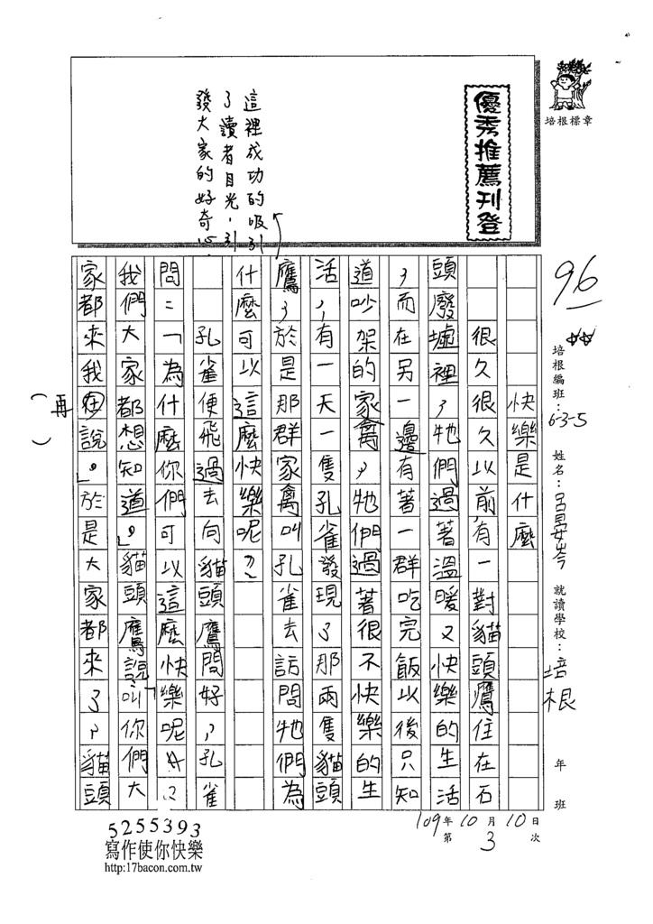 109W5203呂○岑 (1).tif