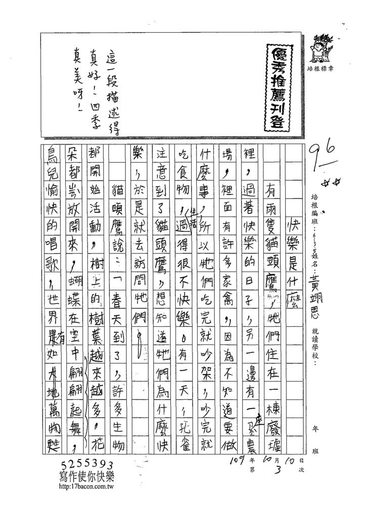 109W5203黃○恩 (1).tif