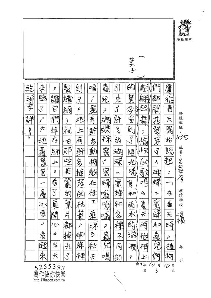 109W5203呂○岑 (2).tif