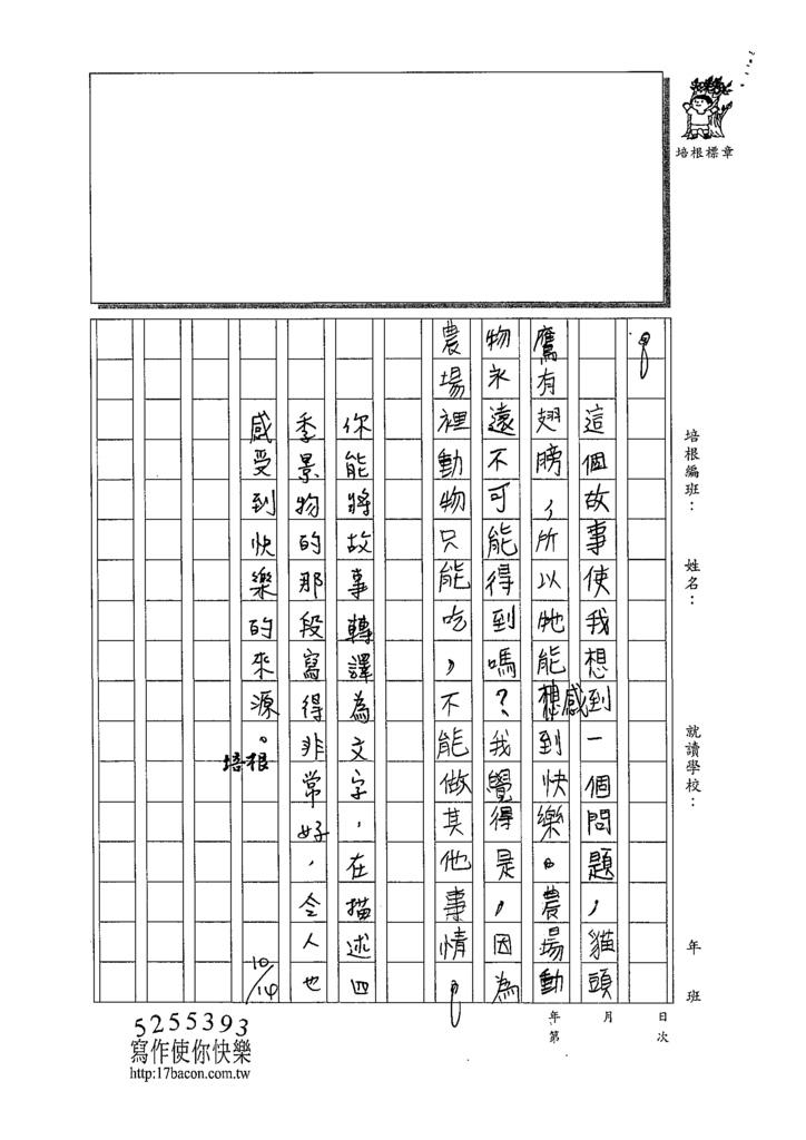 109W5203黃○恩 (3).tif