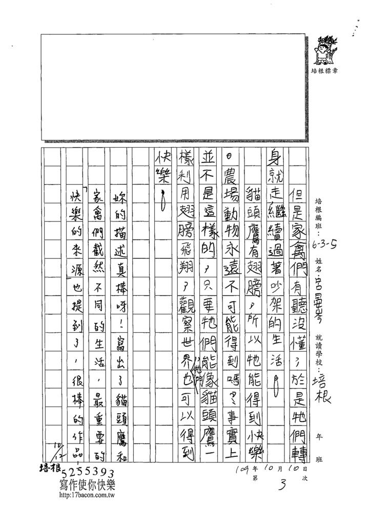 109W5203呂○岑 (3).tif