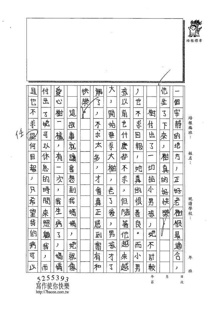 109W5204莊○璇 (2).tif