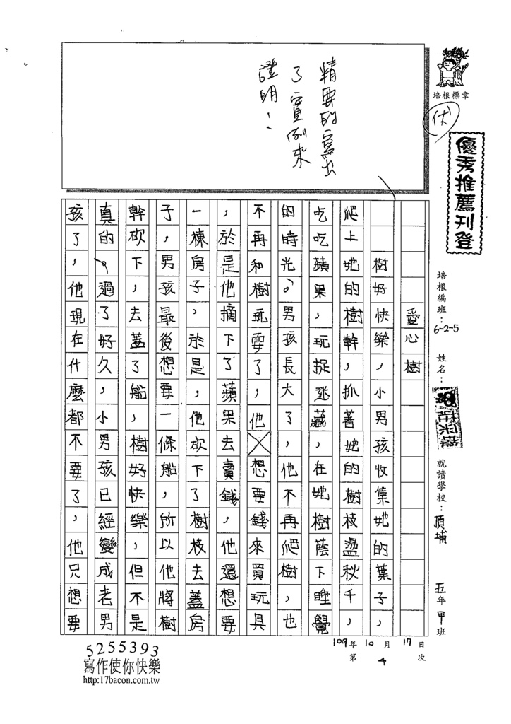109W5204莊○璇 (1).tif